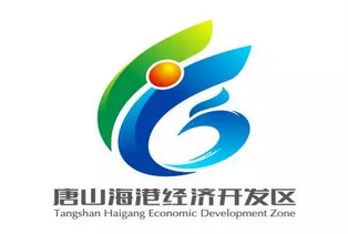 唐山海港经济开发区新区域形象标识LOGO征集结果公布