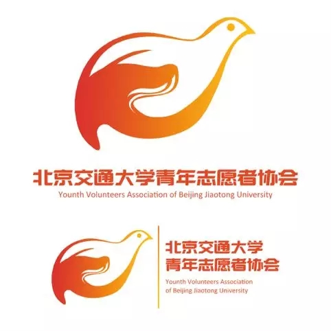 北京交通大学青年志愿者协会会徽设计征集结果揭晓