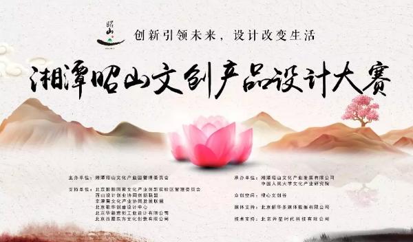"""40万元 """"湘潭昭山文创产品设计大赛""""活动公告"""