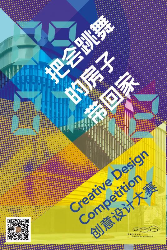 复星艺术中心创意设计大赛~把会跳舞的房子带回家!